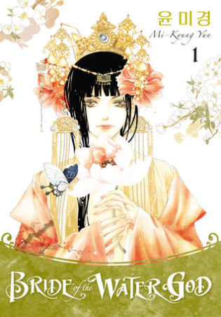 Bride of the Water God, Vol. 1